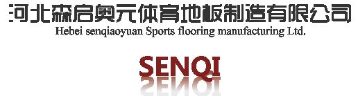 河北森启奥元体育地板制造有限公司