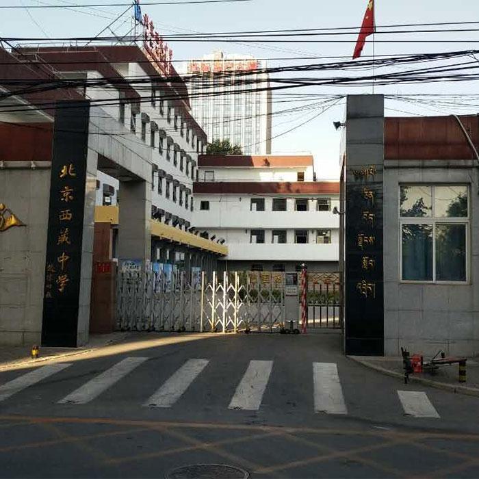 北京西藏中学